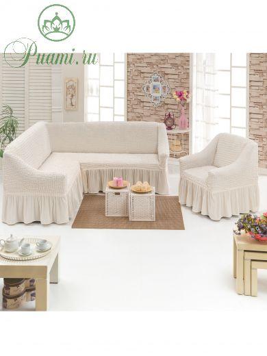 Чехол д/мягкой мебели Угловой 2-х пр.(3+1) кресла 1шт с оборкой (1шт.)  ,кремовый