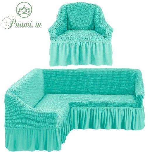 Чехол д/мягкой мебели Угловой 2-х пр.(3+1) кресла 1шт с оборкой (1шт.)  ,ментол
