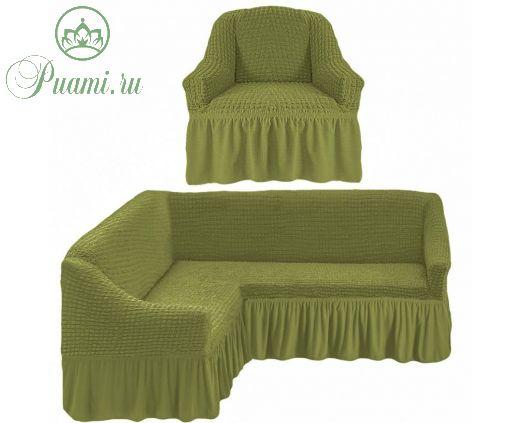Чехол д/мягкой мебели Угловой 2-х пр.(3+1) кресла 1шт с оборкой (1шт.)  ,Молодая зелень
