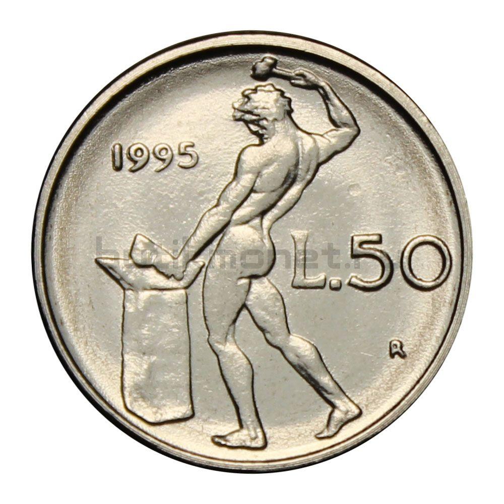 50 лир 1995 Италия