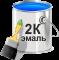 2К эмаль Индопур по каталогу RAL