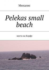 Pelekas small beach. Места на Корфу