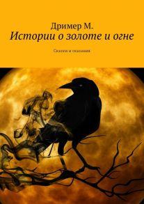 Истории о золоте и огне. Сказки исказания