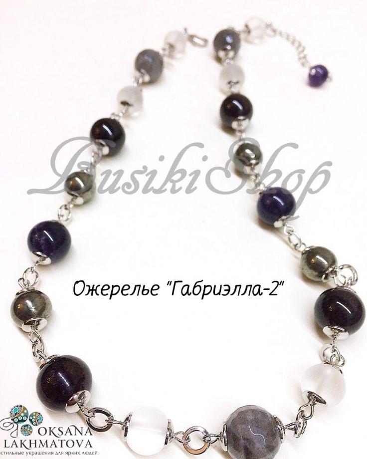 """Ожерелье """"Габриэлла-2"""" (в серебре)"""