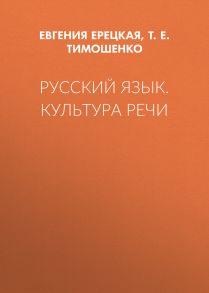 Русский язык. Культура речи