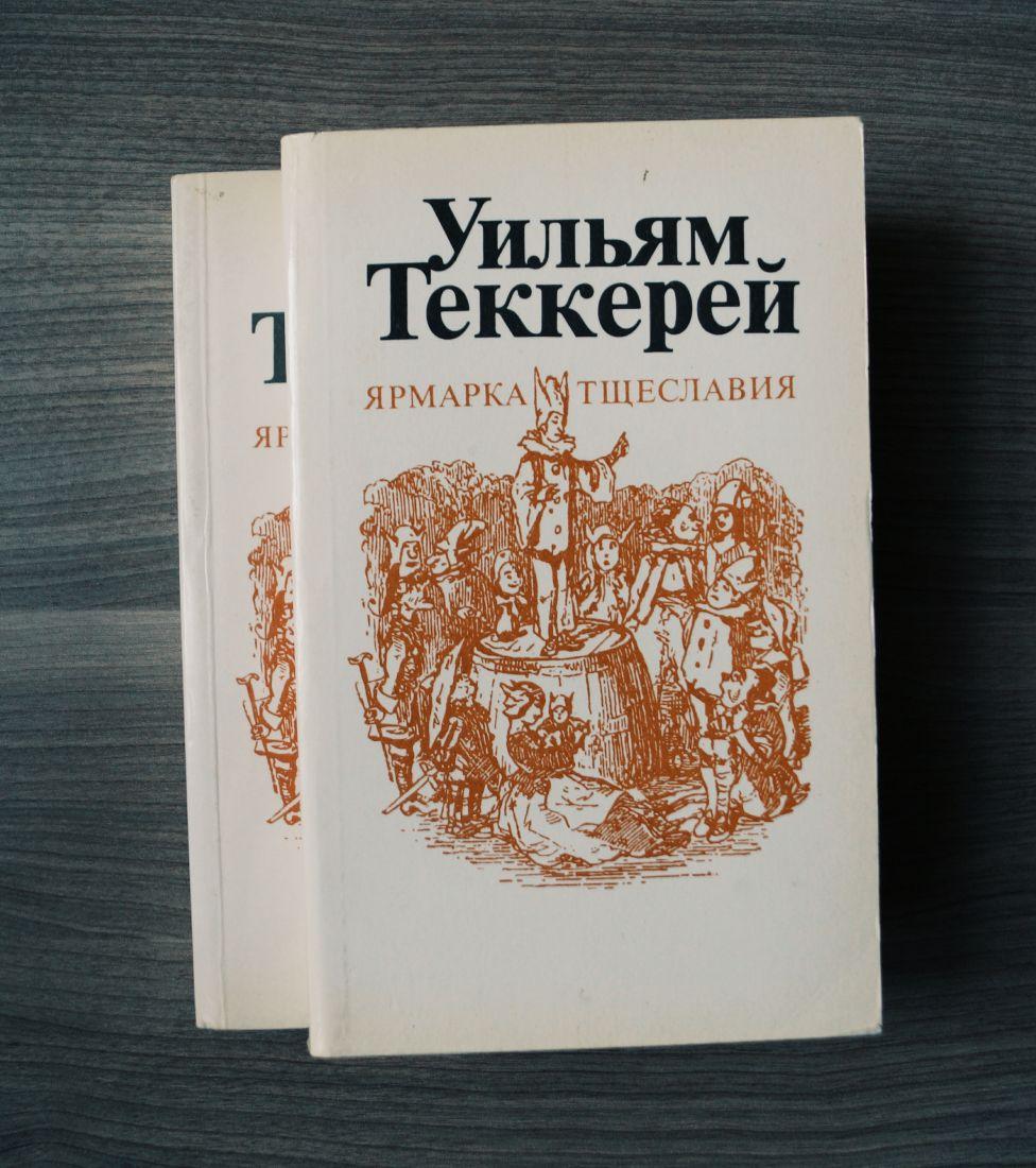 Уильям Теккерей - Ярмарка Тщеславия (2 тома)