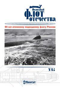 Подводный флот Отечества №15