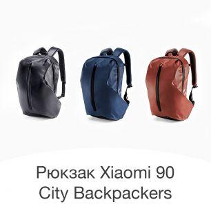 Рюкзак Xiaomi 90 city backpackers