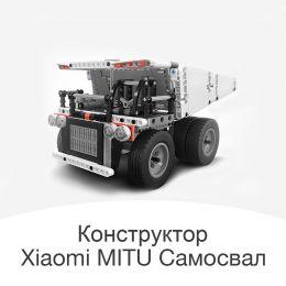 Конструктор Xiaomi Mitu Сомосвал