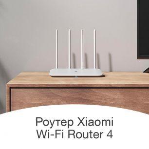 Роутер Xiaomi Wi-Fi Router 4