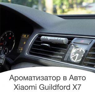 Ароматизатор В Авто Xiaomi Guildford x7