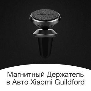 Магнитный держатель в авто Xiaomi Guildford