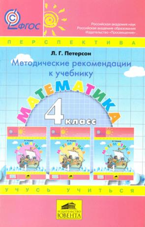 Петерсон Л.Г. Математика. 4 класс. Методические рекомендации к учебному пособию (учебнику-тетради). ФГОС