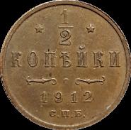 1/2 копейки 1912 г. СПБ. Николай II. ОТЛИЧНАЯ