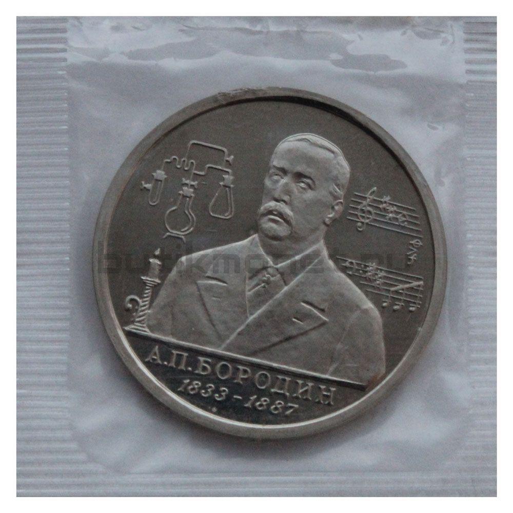 1 рубль 1993 ММД 160-летие со дня рождения А.П.Бородина