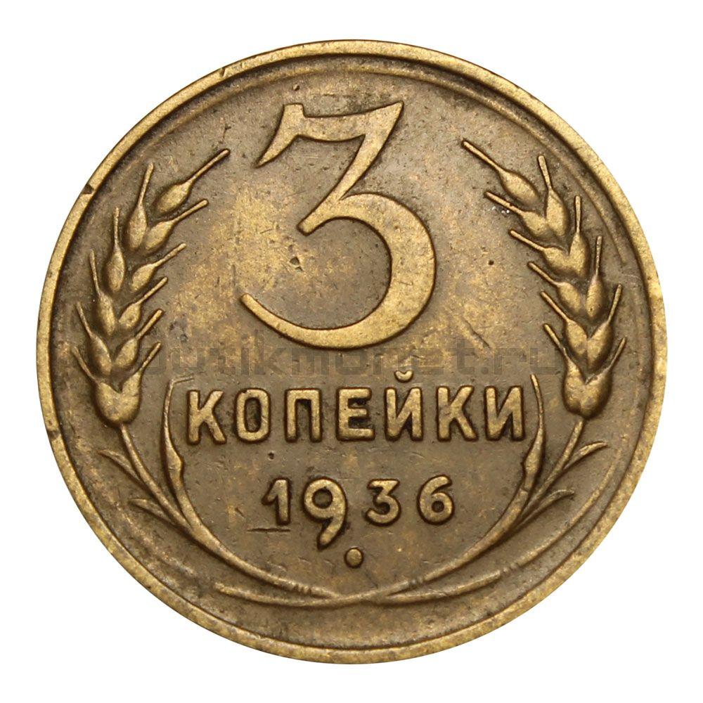 3 копейки 1936 XF