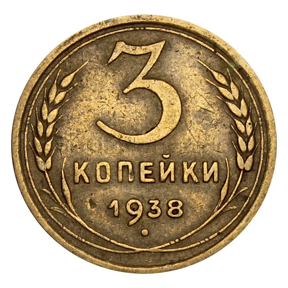 3 копейки 1938 XF