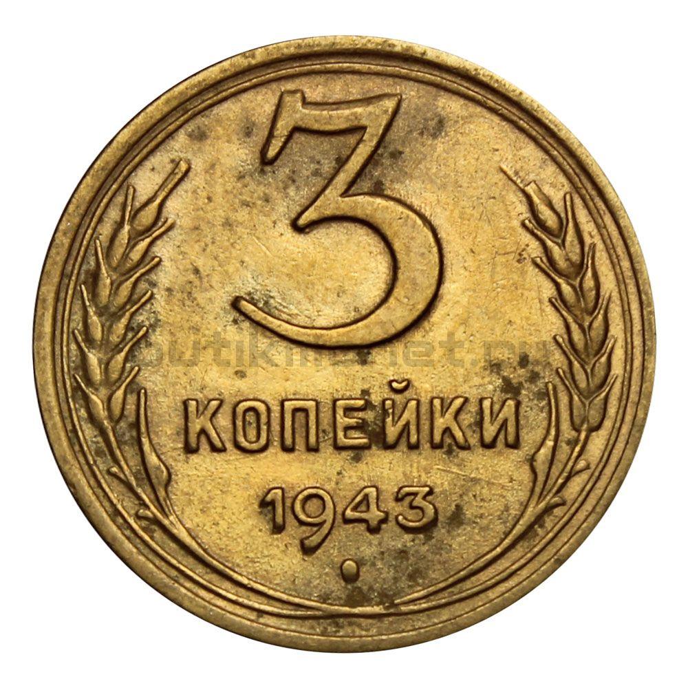 3 копейки 1943 XF