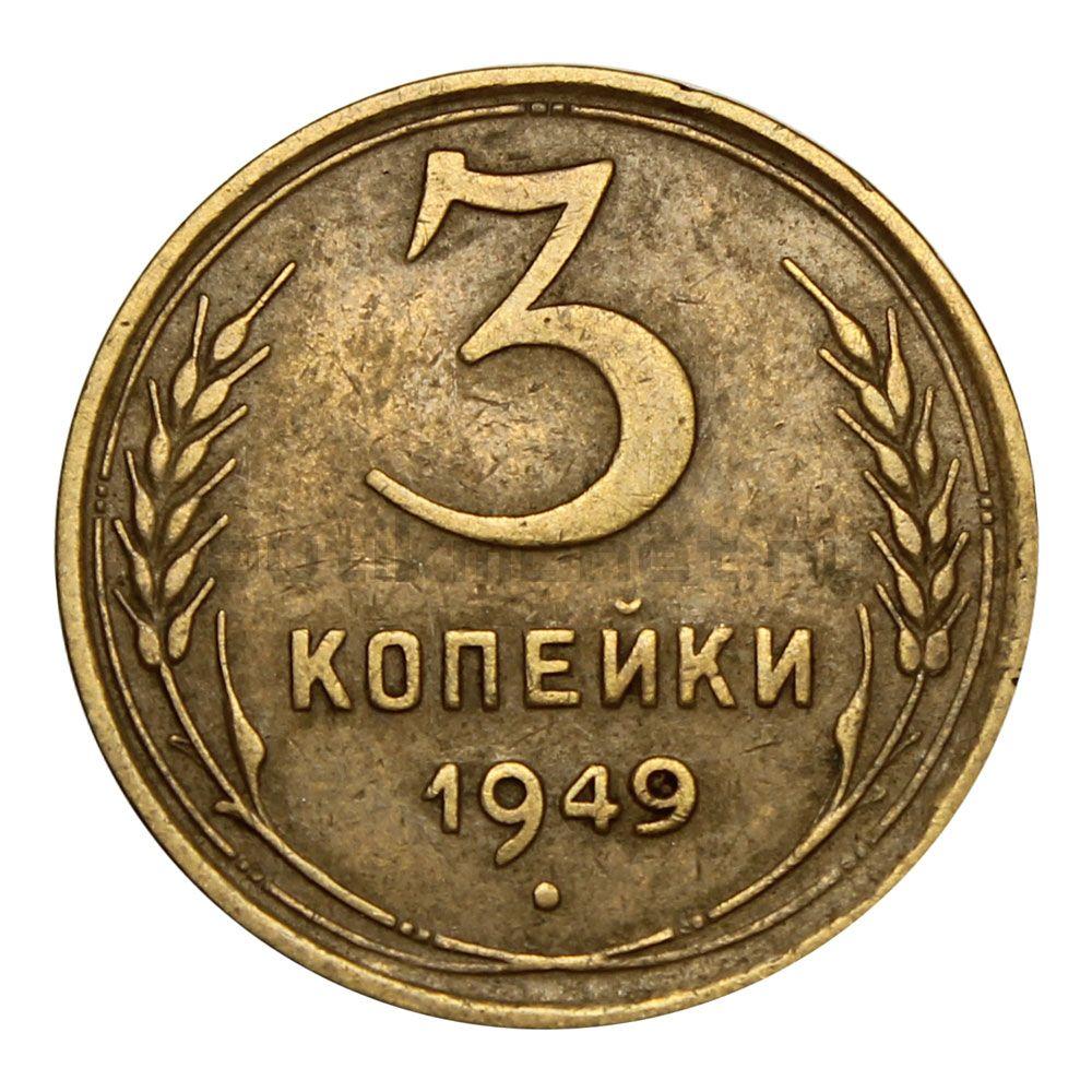 3 копейки 1949 XF