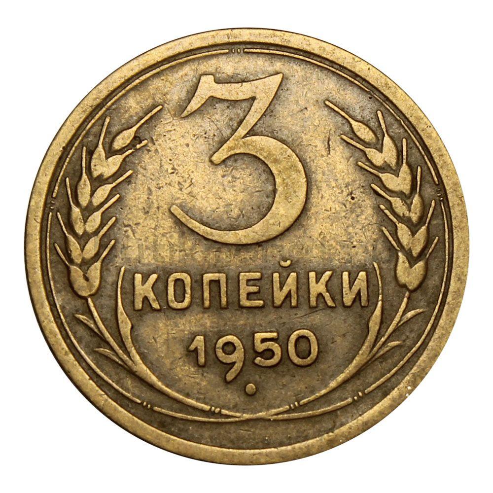 3 копейки 1950 XF
