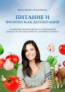 Питание ифизическая дегенерация. Сравнение примитивной исовременной диеты иих последствия наздоровье человека