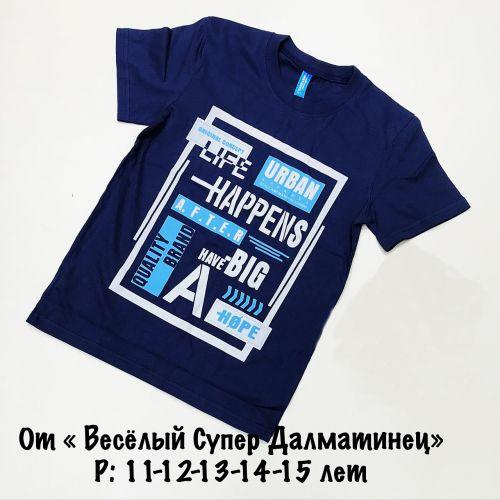 """Футболка для мальчика """"URBAN"""" 11-15 лет №СЛ012"""