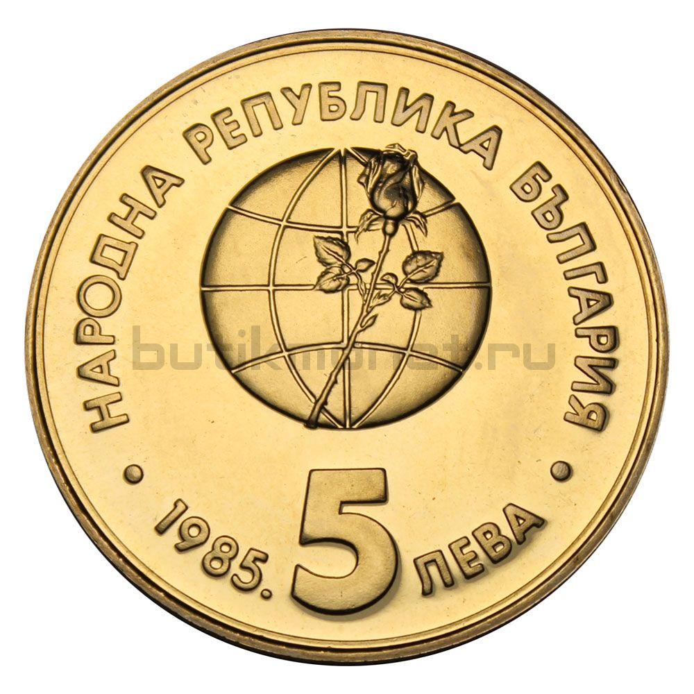 5 левов 1985 Болгария Пловдив ЭКСПО
