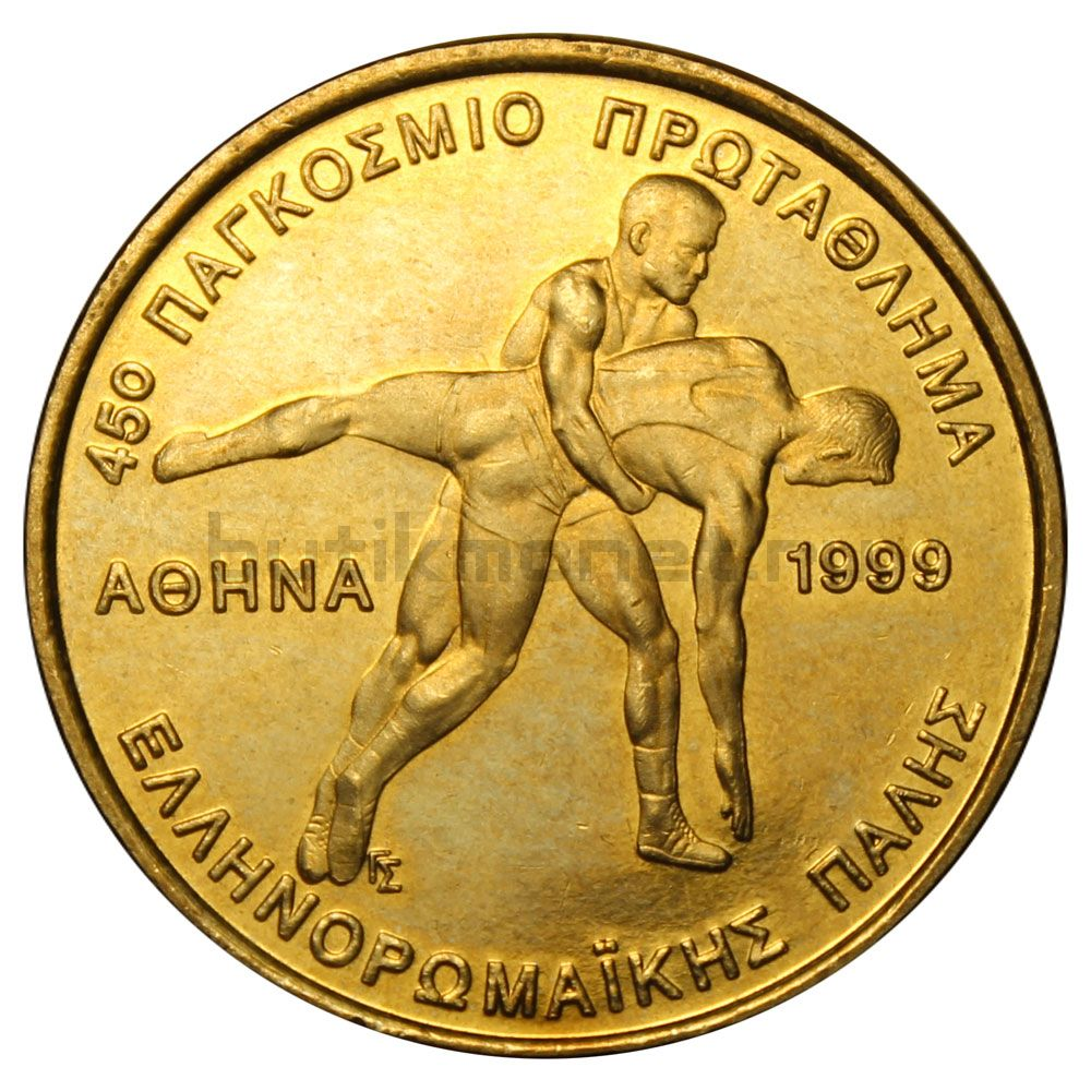 100 драхм 1999 Греция 45-ый Чемпионат мира по греко-римской борьбе в Афинах