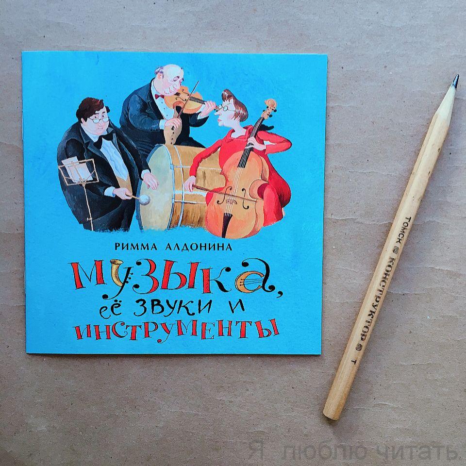 Книга «Музыка, ее звуки и инструменты»