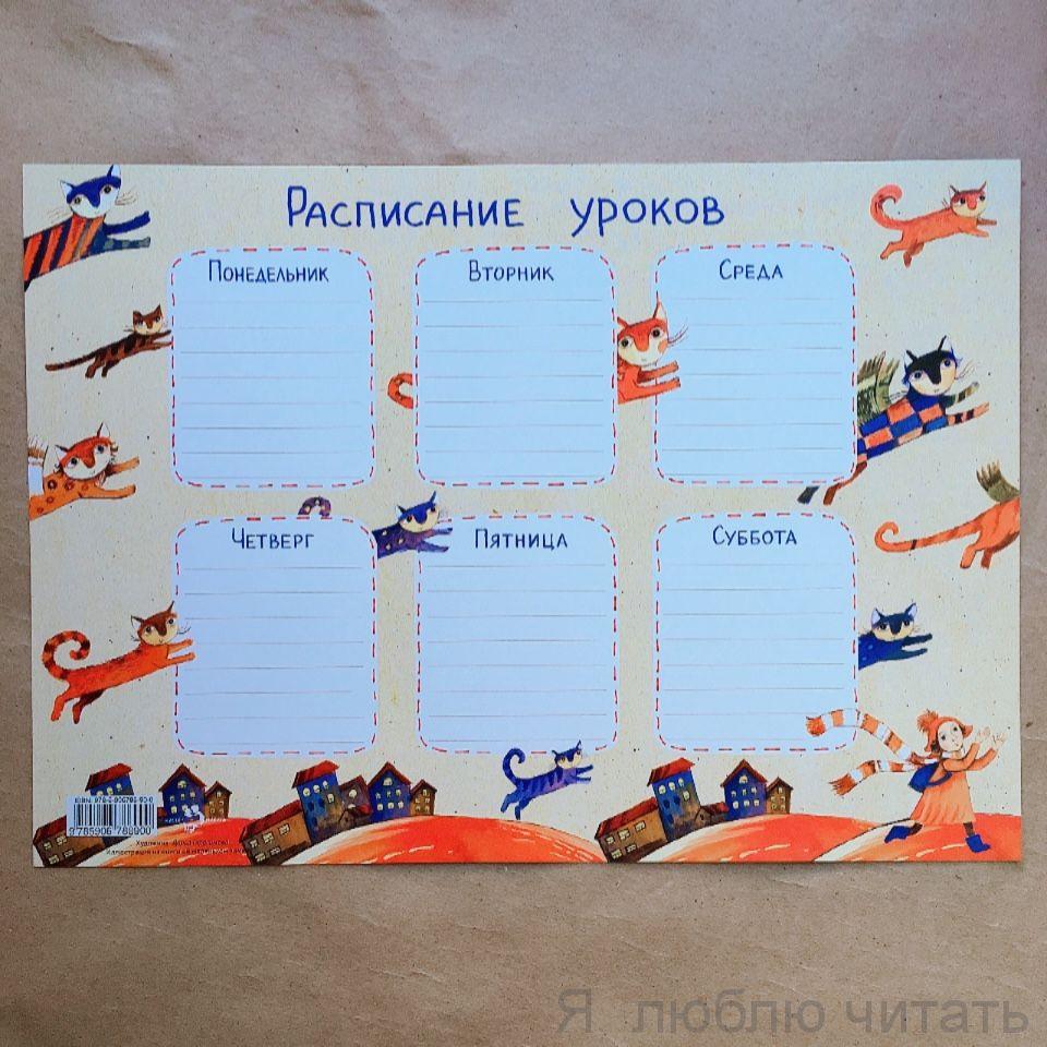 Расписание уроков. Летающие коты.