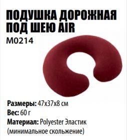 Подушка дорожная под шею BTrace Air М0214
