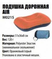 Подушка BTrace дорожная Air М0215