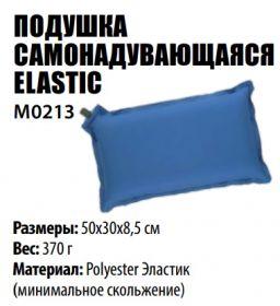Подушка BTrace самонадувающаяся Elastic М0213