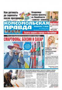 Комсомольская Правда. Санкт-Петербург 03п-2019