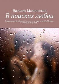 Впоисках любви. Современный любовный роман отавтора книг «Мой Бомж» и«Важный свидетель»