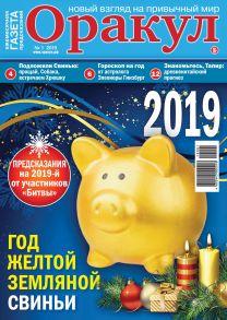 Оракул №01/2019