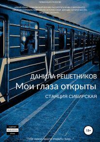 Мои глаза открыты. Станция «Сибирская»
