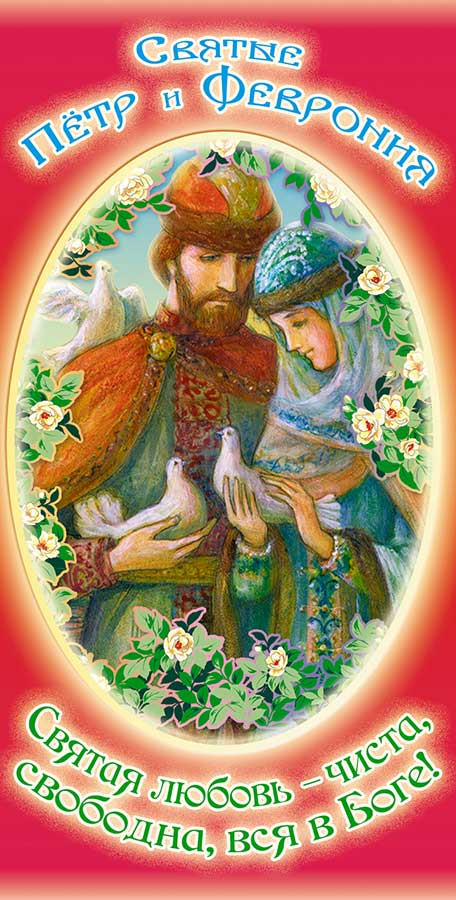 Шоколад молочный 50 гр. Святая любовь - чиста, свободна, вся в Боге ( святые Петр и Феврония)