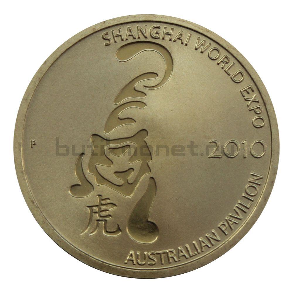 1 доллар 2010 Австралия Год Тигра (Восточный календарь)
