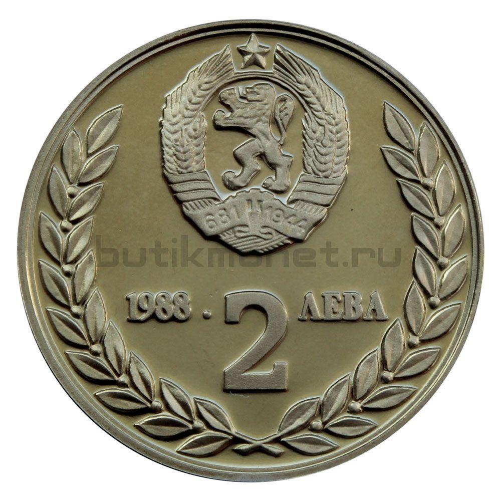 2 лева 1988 Болгария Интеркосмос
