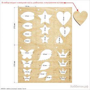 Набор шаблонов ''Шаблоны для декора 2'' , фанера 3 мм (1уп = 5наборов)