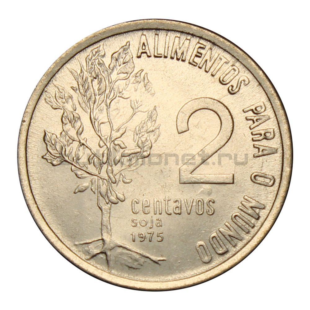 2 сентаво 1975 Бразилия ФАО - Соя