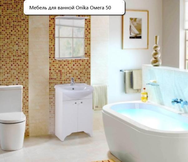 Мебель для ванной Onika Омега 50