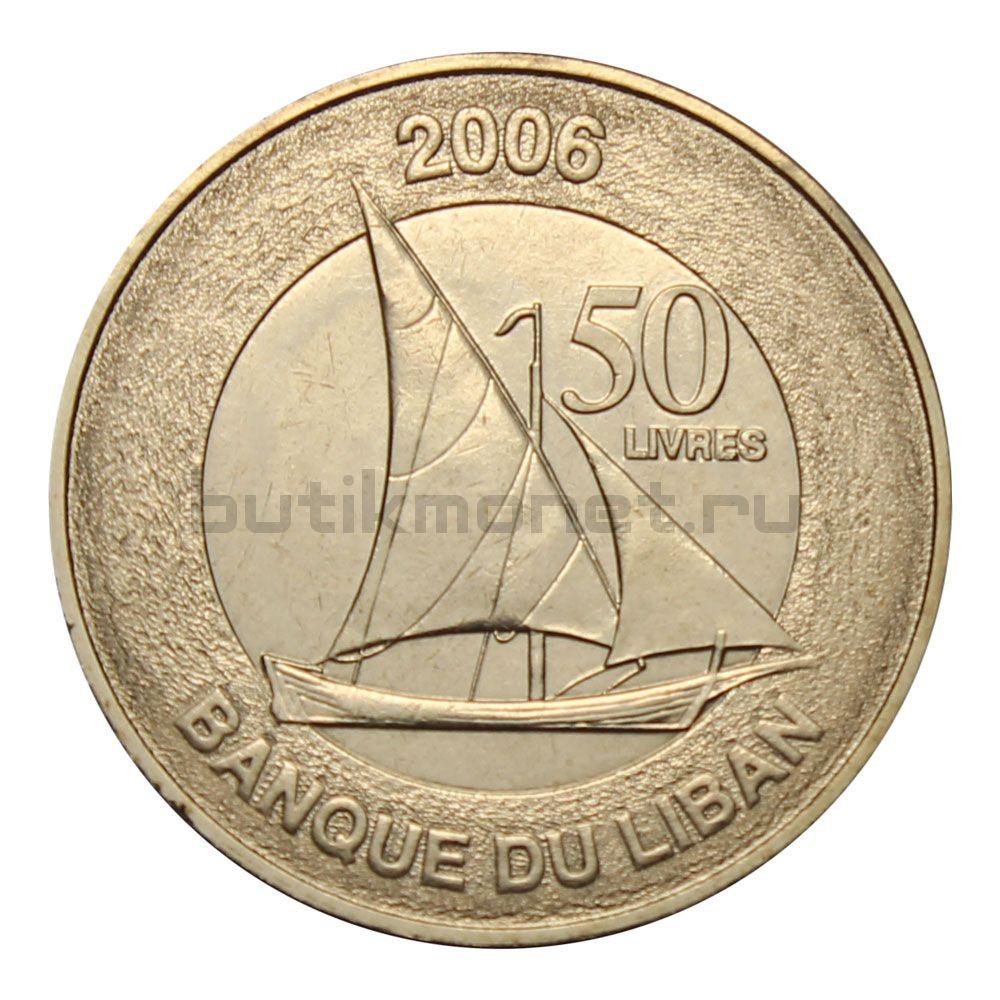50 ливров 2006 Ливан