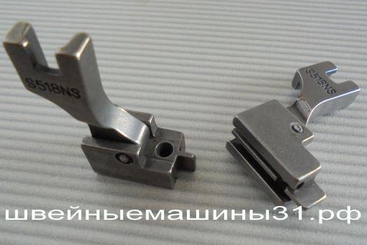 Лапка для потайной молнии для ПШМ, с выступом - направителем         цена 400 руб.