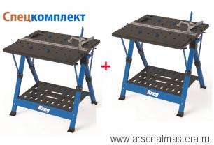 СПЕЦКОМПЛЕКТ: Мобильный рабочий центр (Верстак) KREG KWS1000 - 2 шт