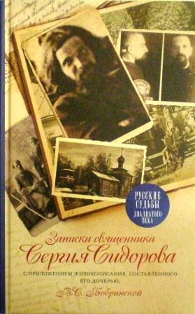 Записки священника Сергия Сидорова, с приложением жизнеописания, составленного его дочерью В.С. Бобринской