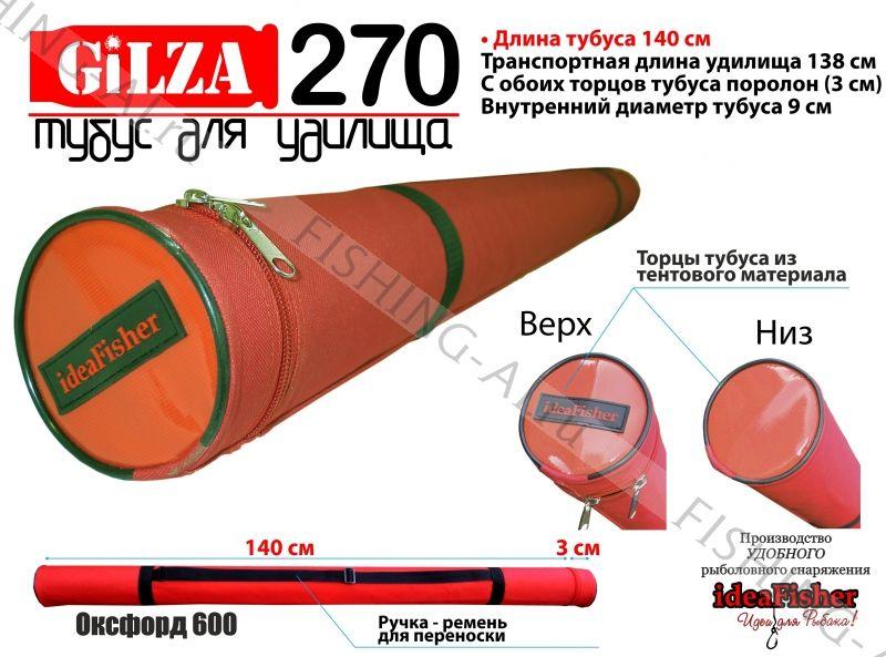 Gilza 140 - Жесткий чехол – тубус для удилища