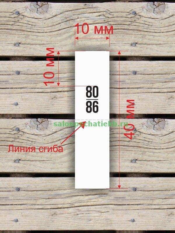 Размерники для одежды, детские, от 80 до 164, белый фон -черные буквы