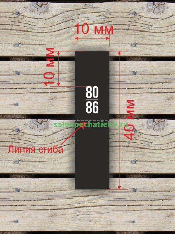 Размерники для одежды, детские, от 80 до 164, черный фон - белые буквы